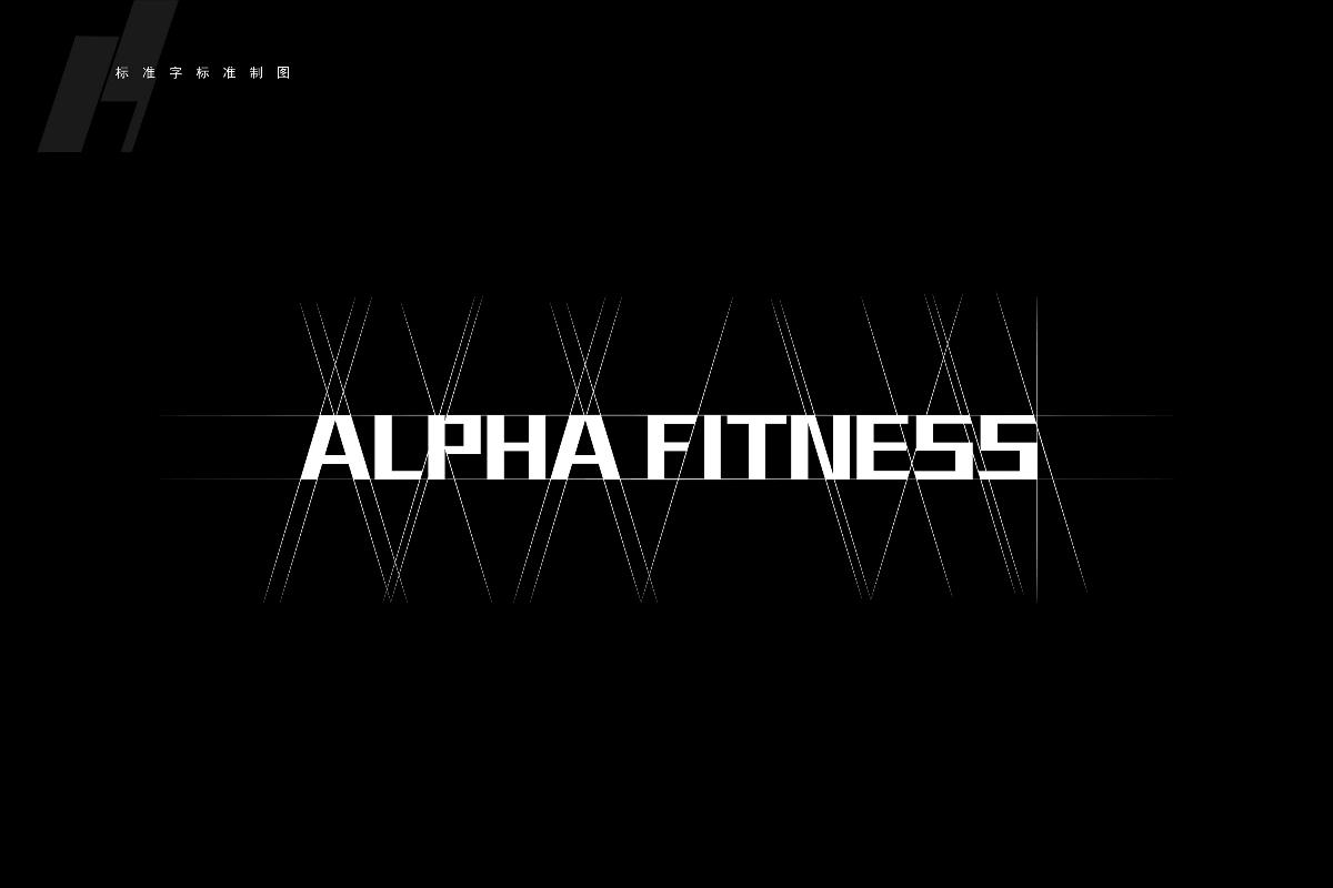 品牌设计案例——阿尔法健身机构LOGO及VI设计
