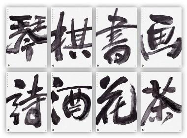 斯科/人生八雅/书法/字型实验