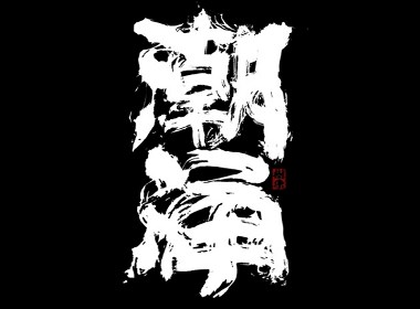 树康字迹|八月字集