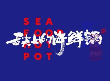 舟漁記丨海鮮火鍋品牌提案