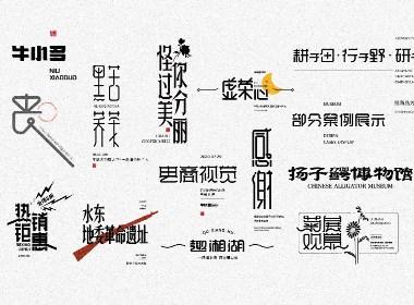 字体设计2020 · 08 · 19