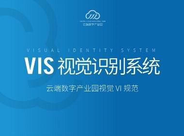 产业园VIS视觉识别系统
