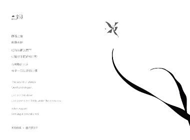 【汉字境|一字禅】2020 八月静谧集