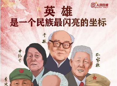 人民日报功勋人物海报