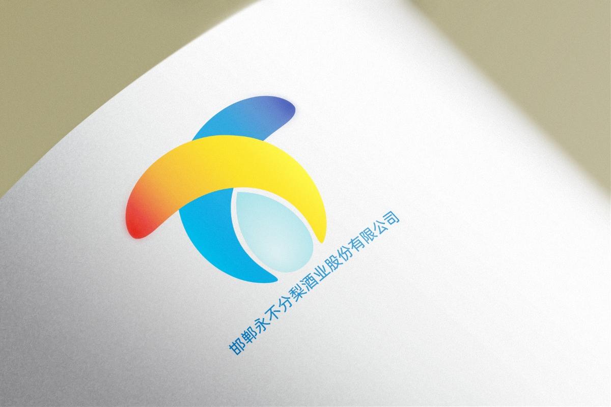 邯郸永不分梨酒业股份有限公司