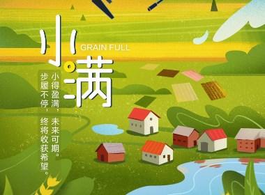 节气节日海报
