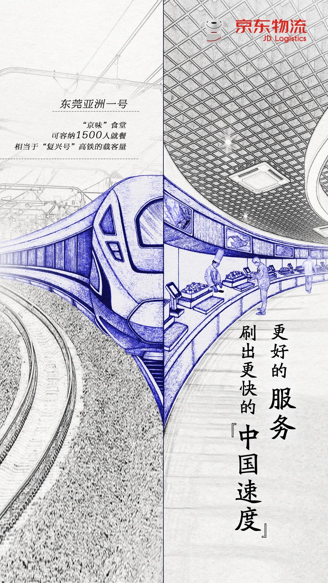 京东物流跨界圆珠笔海报