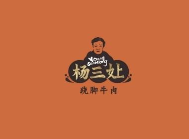 餐饮品牌全案设计|「品牌升级」| 杨三嬢翘脚牛肉
