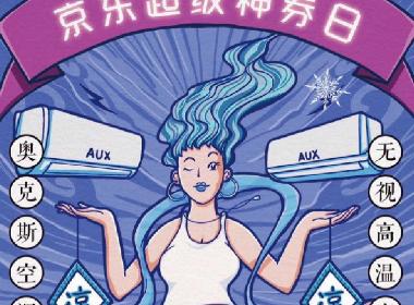 神券日海报