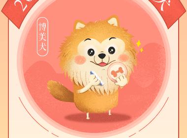 18京东年度守护犬