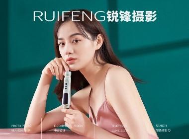 武汉产品静物拍摄|激光脱毛仪器摄影|RUIFENG锐锋摄影工作室