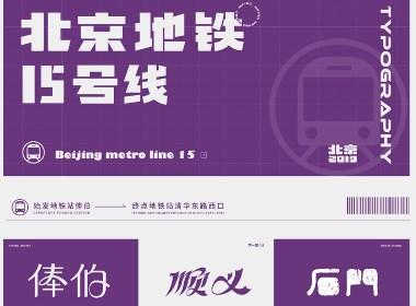 北京地铁十五号线