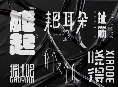 四川話字體設計