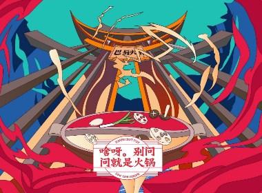 國潮-文化《四川巴蜀火鍋》