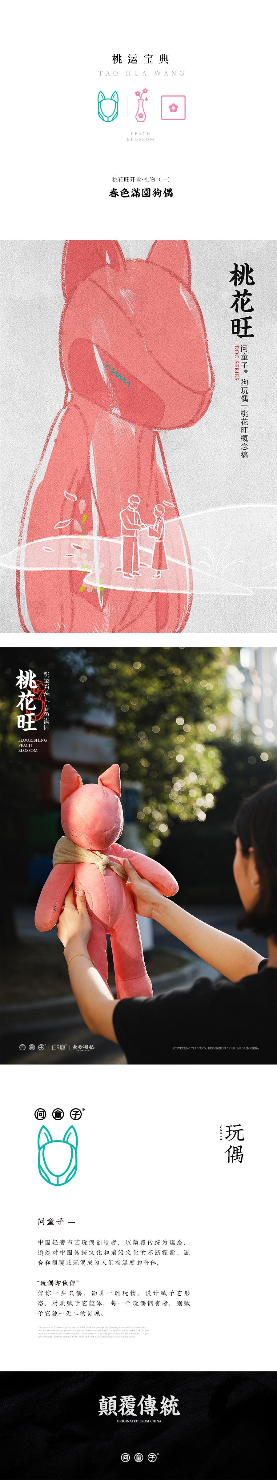 桃園三結義之桃花旺旺七夕特輯