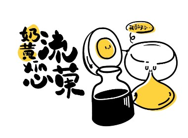 奶黄流心菓原创包装设计