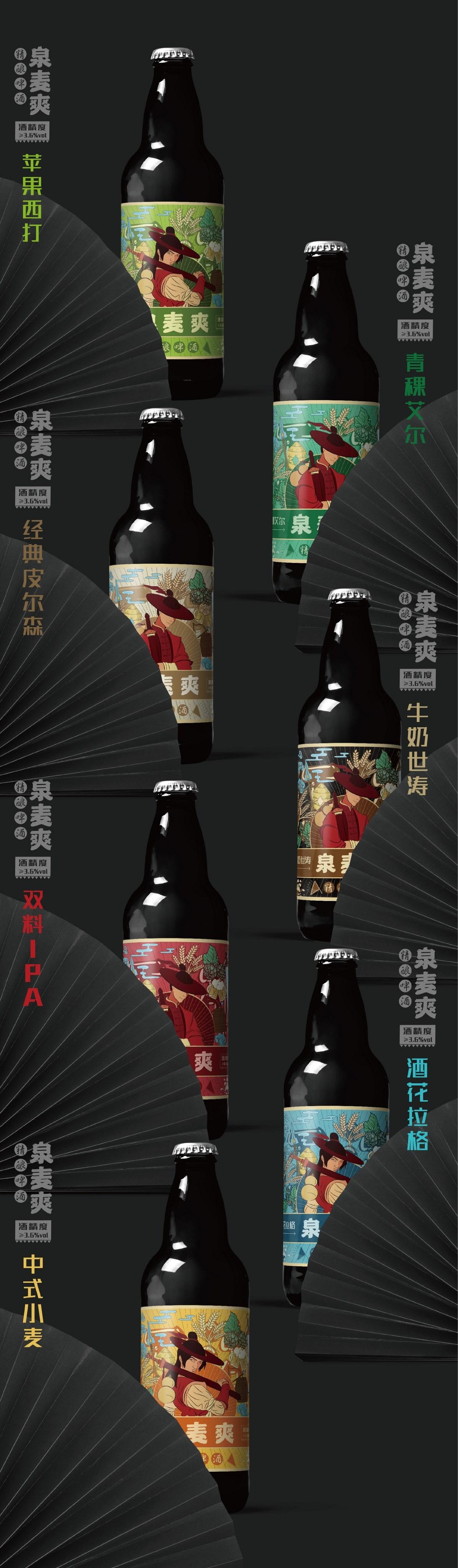 """""""笑傲浆壶""""啤酒瓶装&罐装设计"""