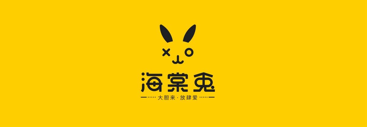海棠兔品牌设计