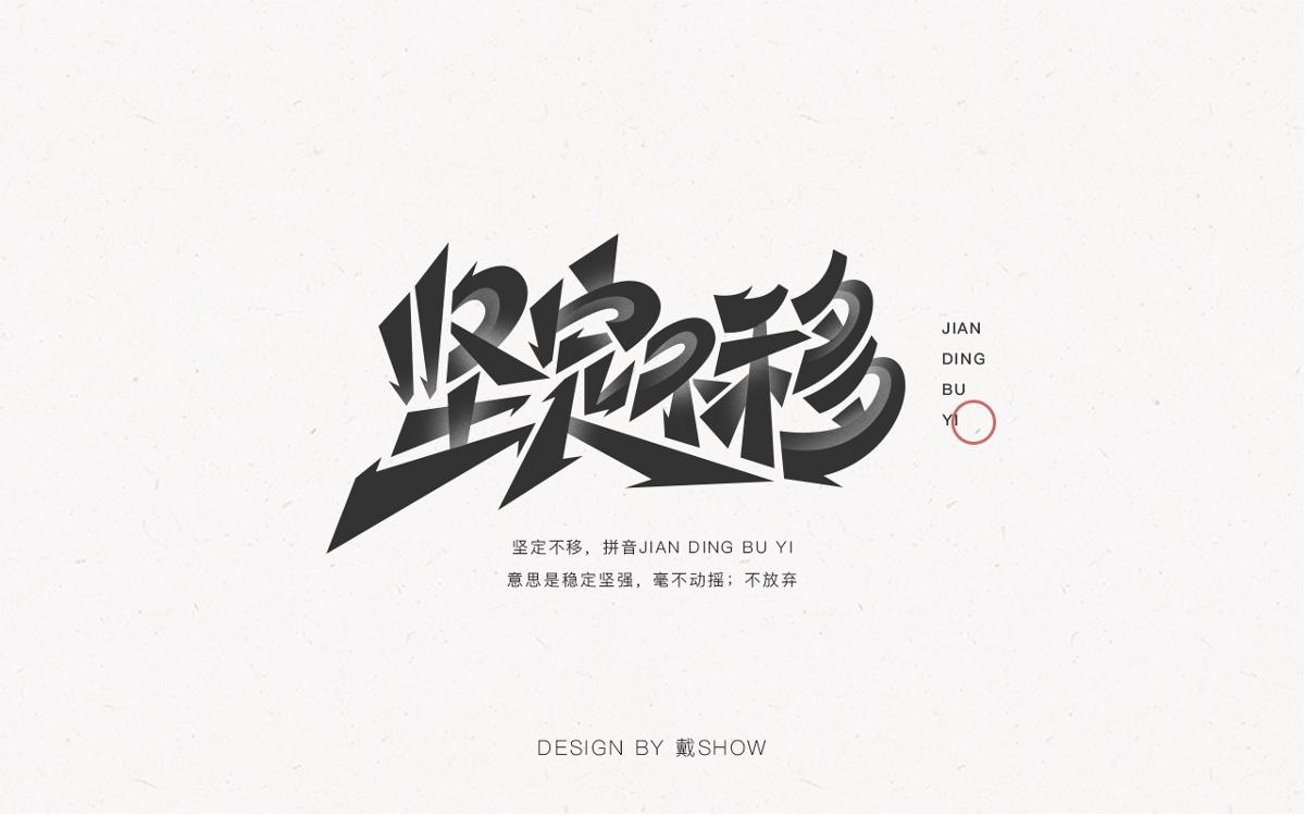 字体设计丨正能量成语