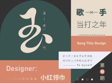 字体丨歌手 • 当打之年