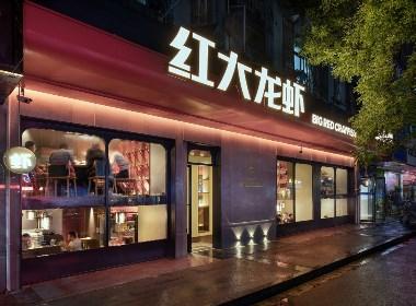 龙虾餐厅设计-南京红大龙虾程阁老店