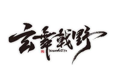 茶 书法商写 书法定制 石头许 日本字体 字体设计 书法字体