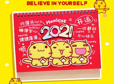 哈咪猫2021年台历