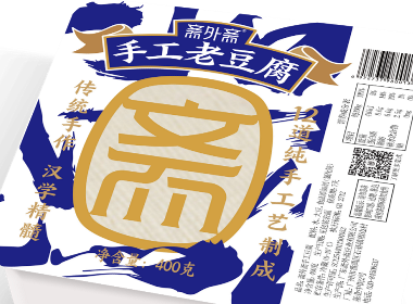 斋外斋豆腐品牌全案