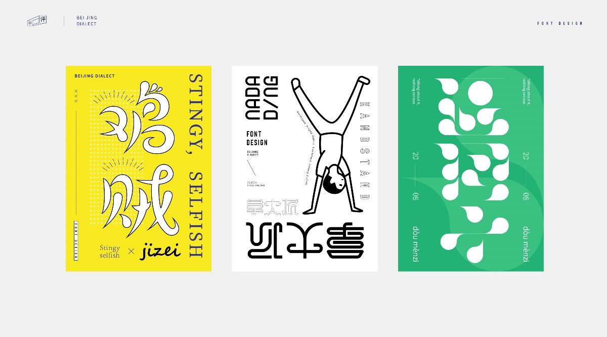 字體設計-北京話