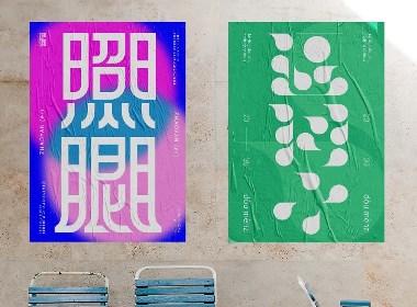 字体设计-北京话