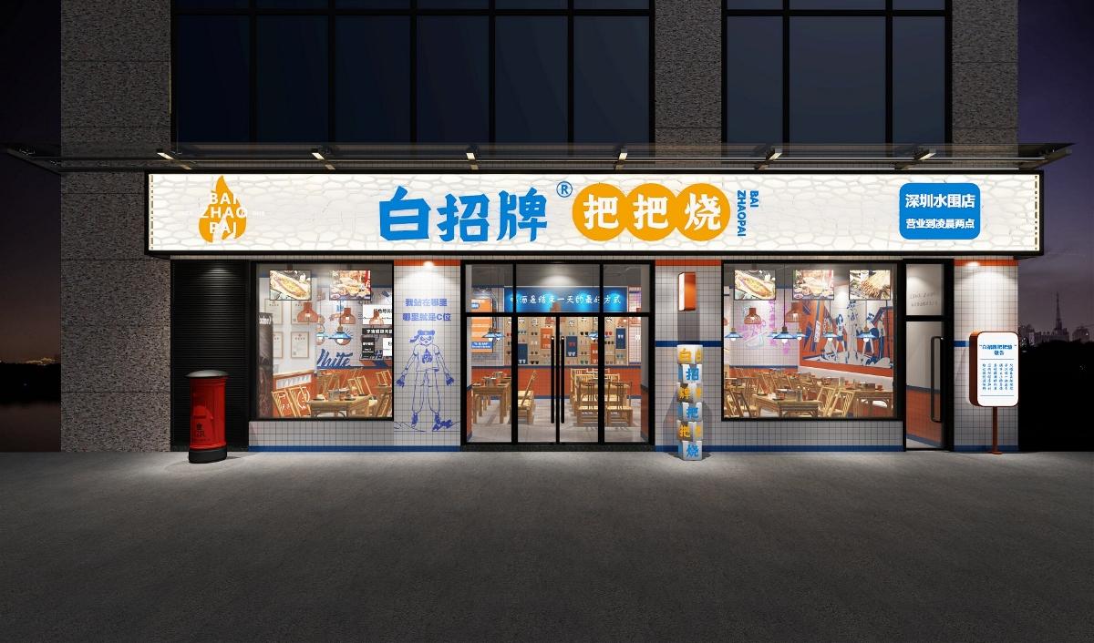 餐饮品牌空间设计|「全新品牌孵化」| 白招牌把把烧