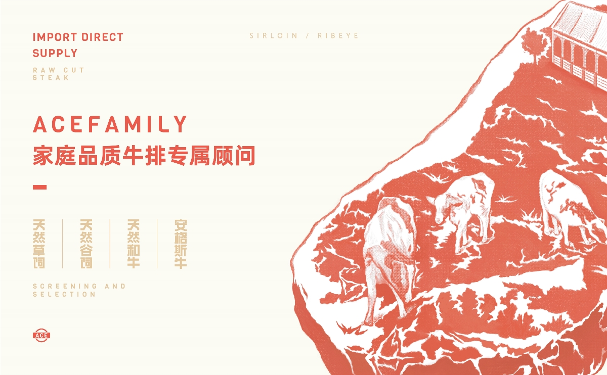 AceFamily牛排 品牌|包裝設計
