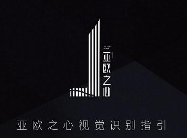 欧亚之心——品牌VIS设计