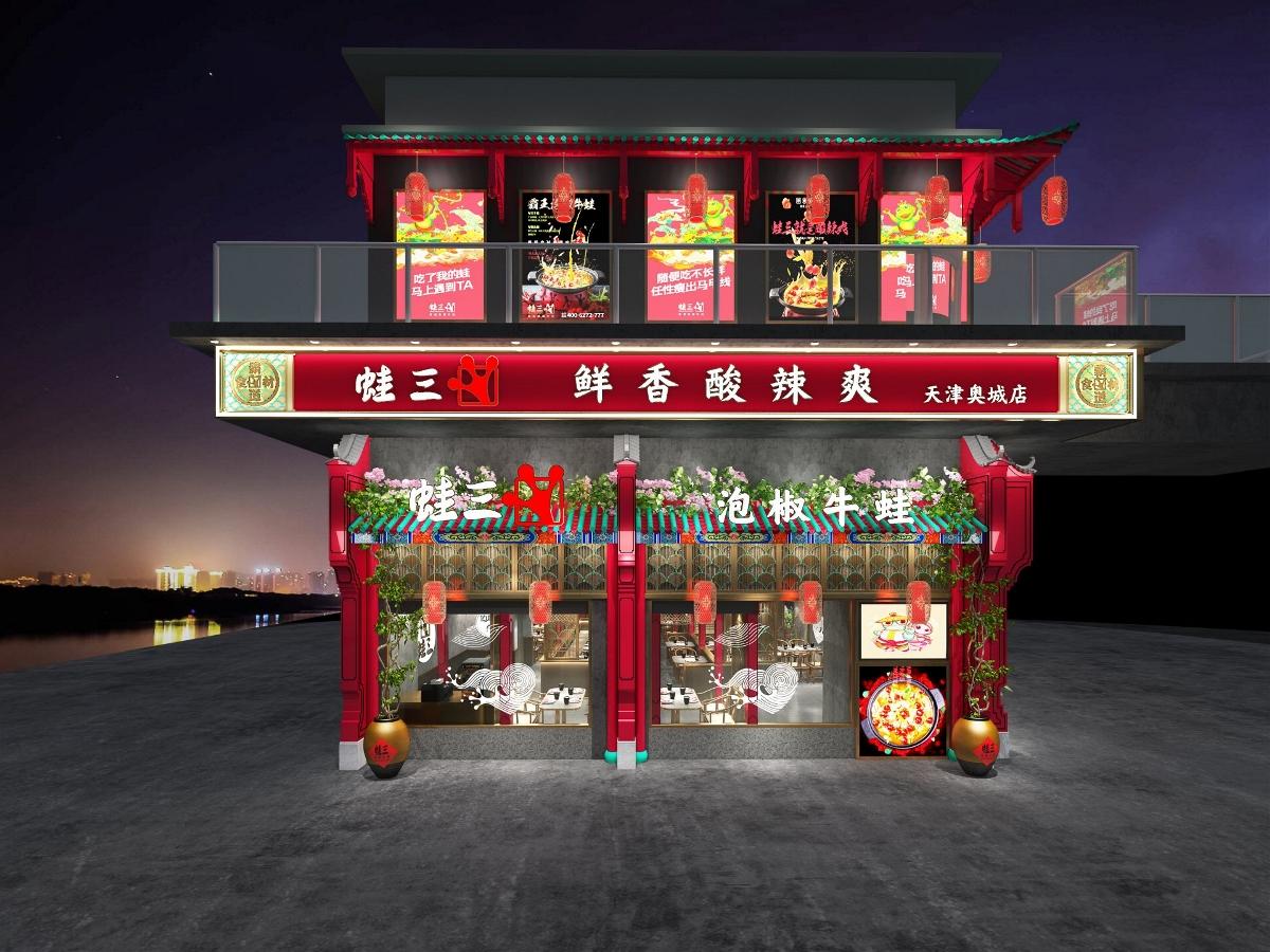 餐饮品牌空间设计|【品牌升级】蛙三泡椒牛蛙