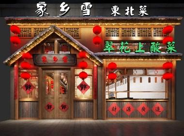 餐饮品牌空间设计|「品牌升级」| 家乡雪东北菜