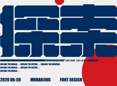 字體設計-FONT DESIGN (一)