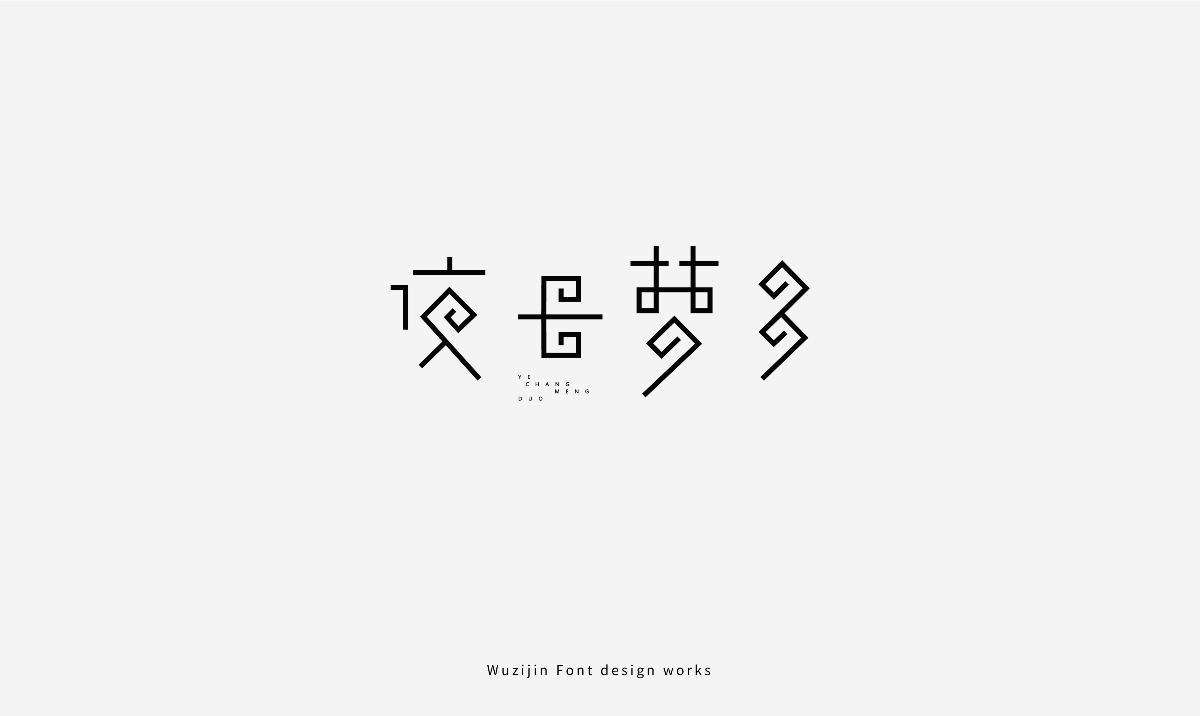 字体设计(一记)