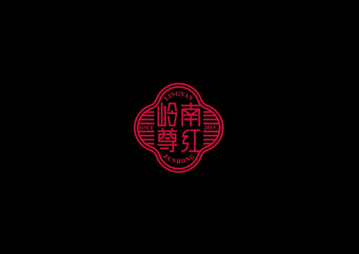 岭南尊红品牌LOGO升级+VI设计+包装设计