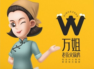 萬姐老街火鍋雞—徐桂亮品牌設計