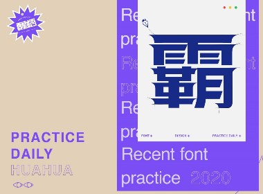 Font daily practice · 2020字体【花花】