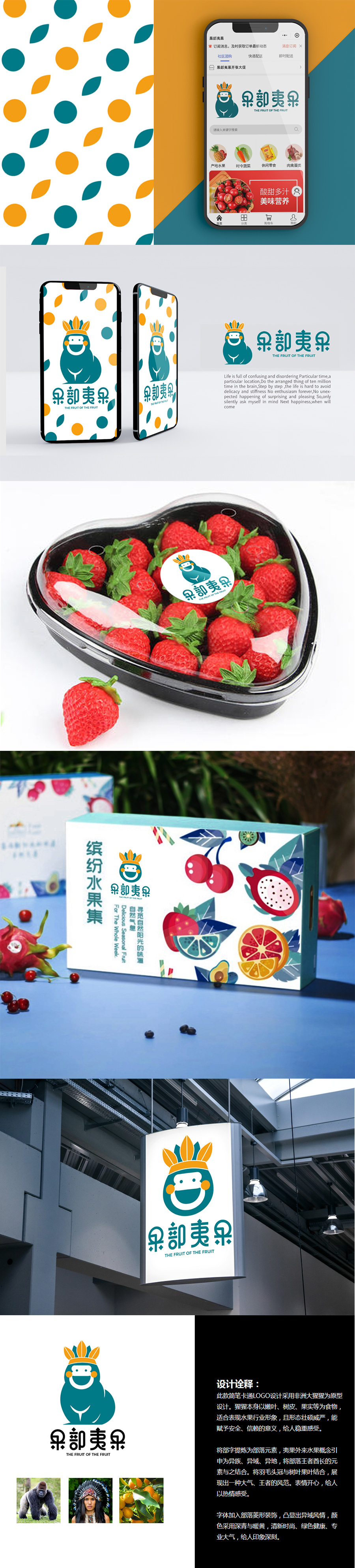 水果行业卡通吉祥物logo设计