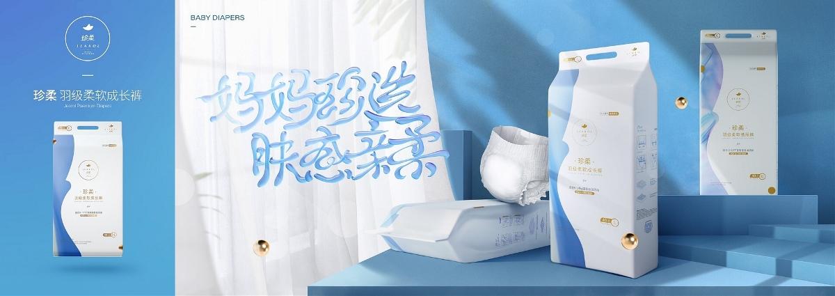 珍柔纸尿裤包装设计作品分享【汤臣杰逊】