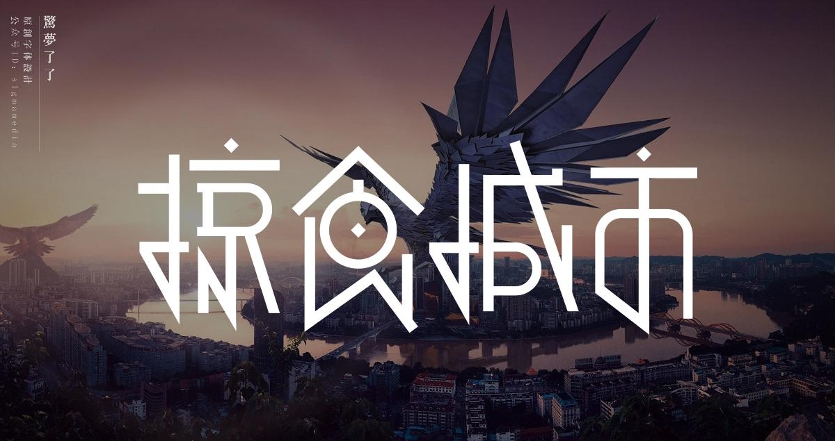 原创字体设计丨几个电影名设计 ,中西文移魂设计