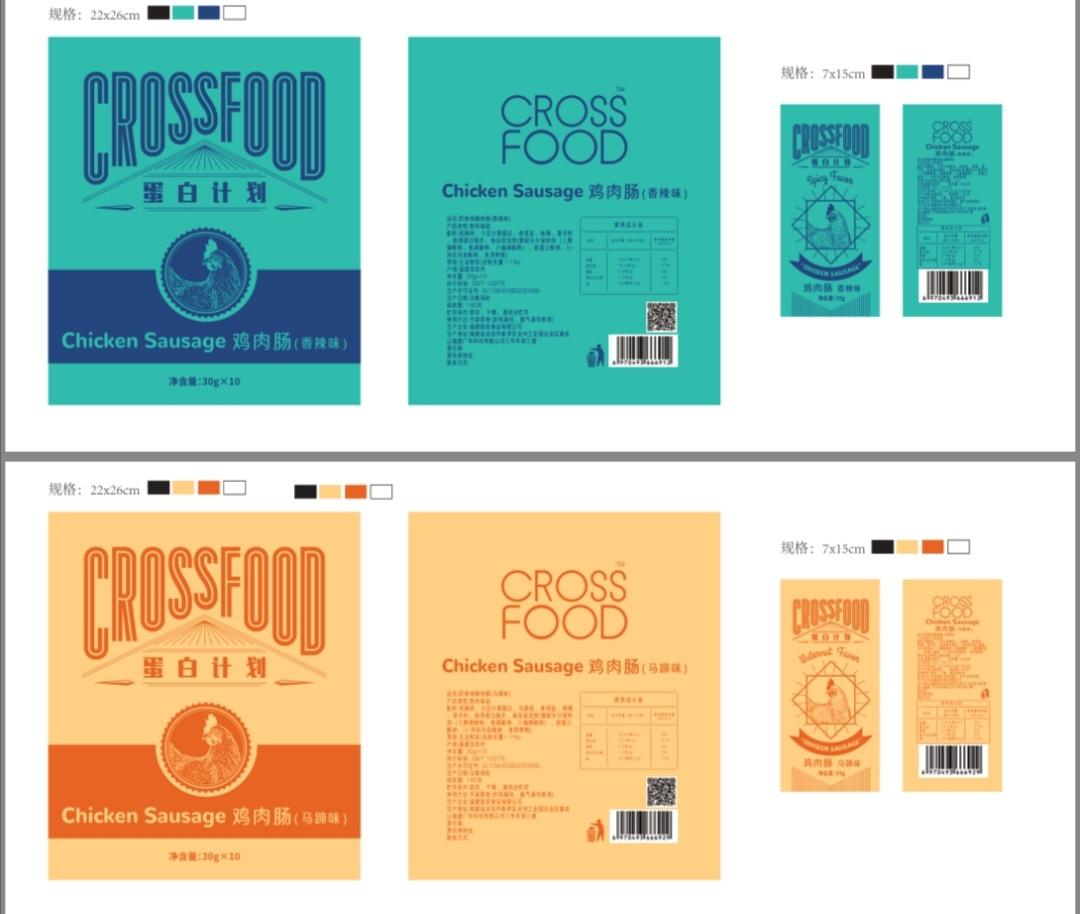 鸡肉肠食品系列插画包装设计