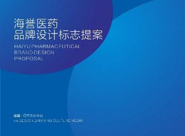 骆驼王者-海誉医药logo设计