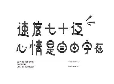 八月字体-Fontdesign