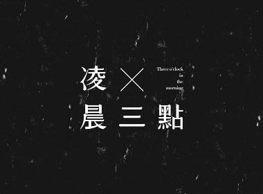 字體日記【八】字體明悟