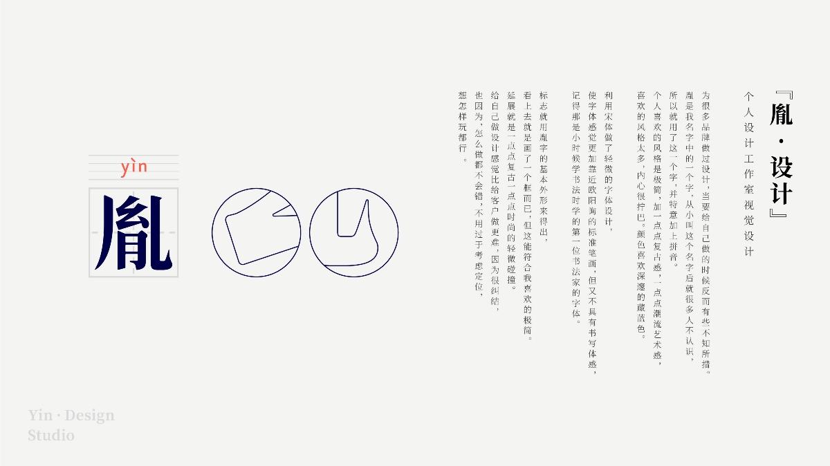 胤·設計工作室 品牌視覺設計