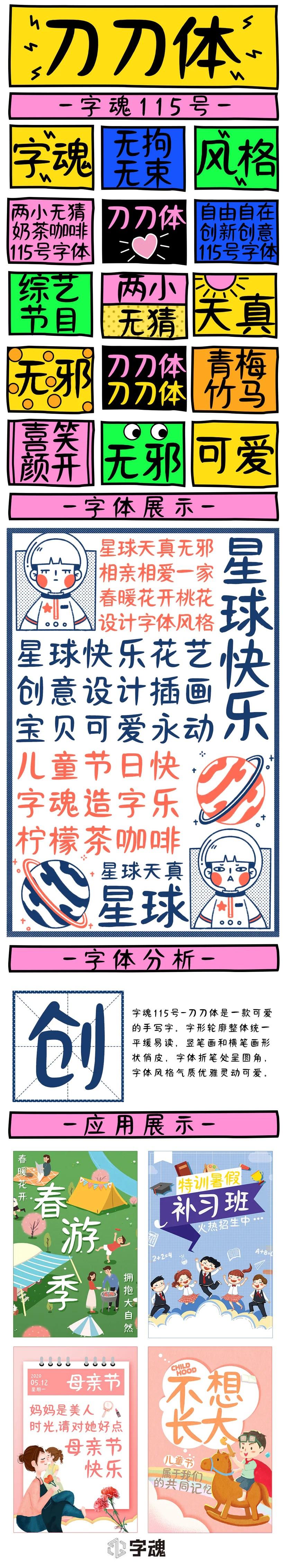 字库-字魂115号刀刀体