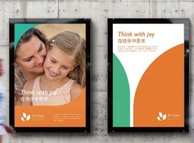 思考乐教育 × 3721设计 | 集团品牌升级及空间设计